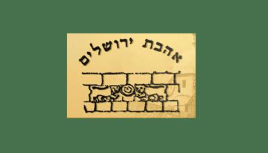 אהבת ירושלים